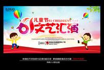 六一儿童节活动演出背景