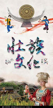 少数民族文化海报