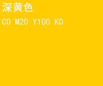 深黄色CMYK色标