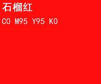 石榴红CMYK色标