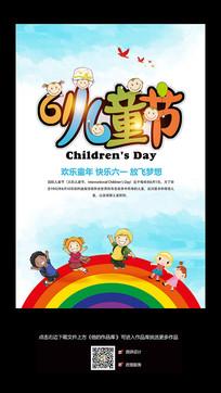 水彩风六一儿童节海报