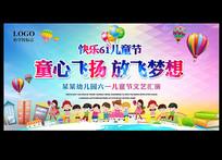 61儿童节文艺汇演舞台背景