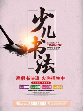 创意书法海报设计