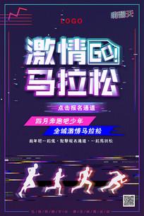 抖音风马拉松运动海报设计