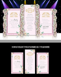 粉色英文誓言婚礼背景