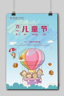 欢乐六一海报承梦飞翔儿童海报