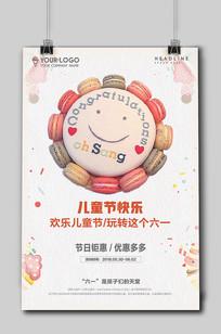 简约小清新蛋糕六一儿童节海报