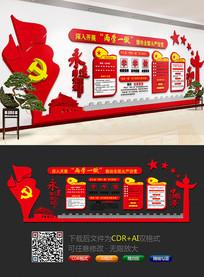 经典大气党建文化墙设计