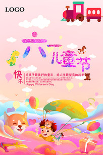 六一儿童节宣传海报