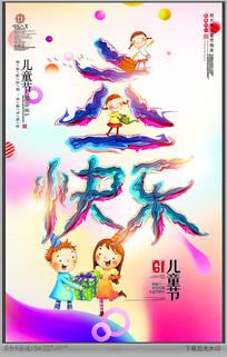 时尚六一快乐儿童节图片
