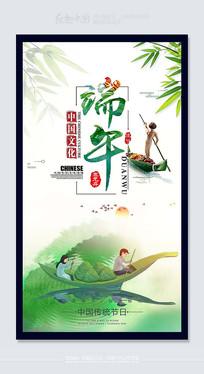 水墨时尚端午节节日海报素材