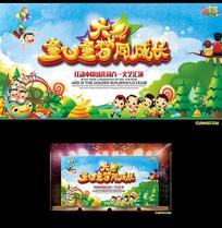 童心童梦六一儿童节舞台背景