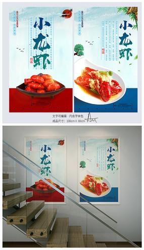 中国风简约小龙虾海报