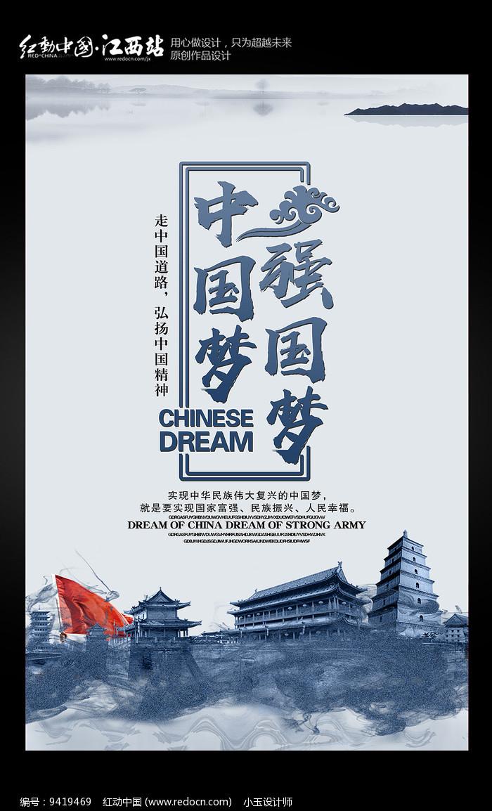 中国梦强国梦宣传海报设计图片
