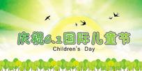 61儿童节活动展板