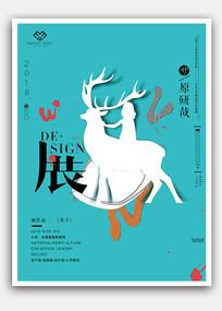 创意设计展海报设计
