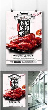 古城特色简约风小龙虾美食海报