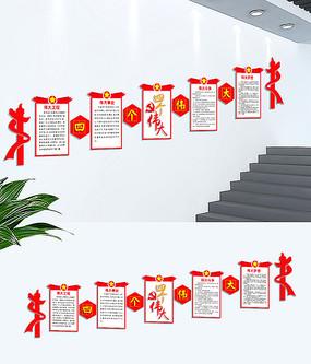 红色四个伟大楼梯文化墙
