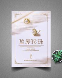 简洁清新珍珠首饰海报