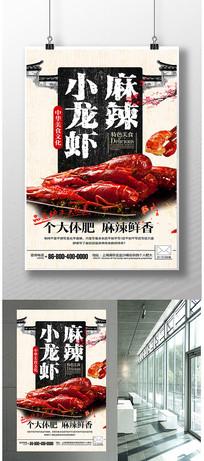 简约田园中国风小龙虾美食海报