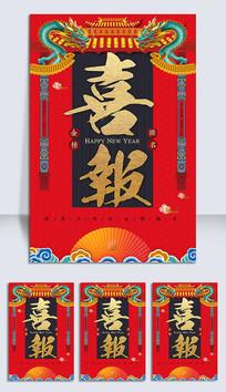 金榜题名喜报中国风创意海报