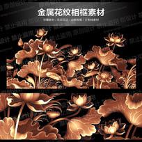 金属浮雕荷花莲花素材