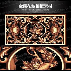 金属花纹花鸟浮雕图案