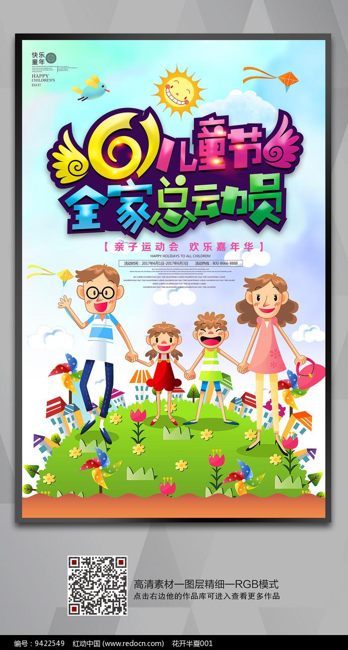 六一儿童节亲子活动海报图片