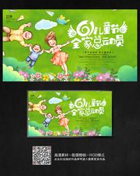 六一亲子活动海报设计