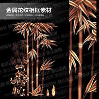 梅兰竹菊金属花纹