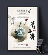 青花瓷宣传海报
