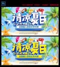 清凉夏日促销活动海报