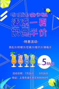清凉夏日饮品促销海报