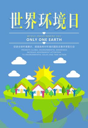 世界环境日公益海报设计