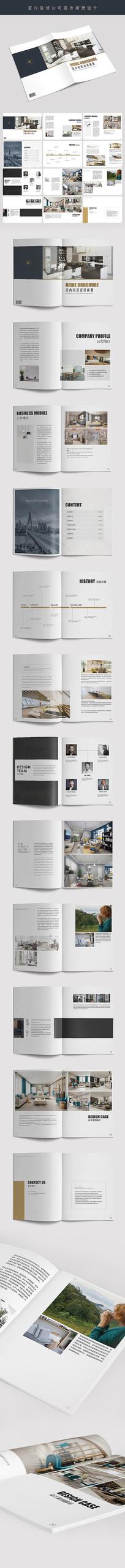 室内家装公司家居画册设计