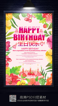 水彩风生日快乐海报设计