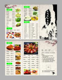 土菜馆菜单三折页