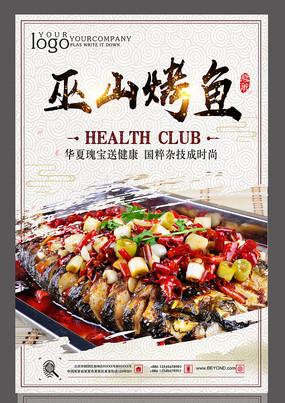 巫山烤鱼设计海报