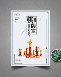 休闲娱乐棋牌室海报设计