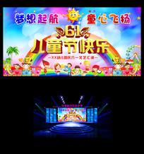 幼儿园六一儿童节演出舞台背景