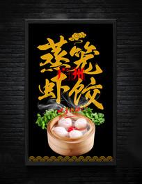 正宗广州蒸笼虾饺促销宣传海报