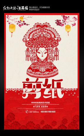 中国传统民间艺术剪纸海报