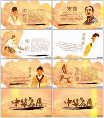 中医中药古代人物介绍动画模板