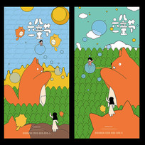 61儿童节亲子活动海报