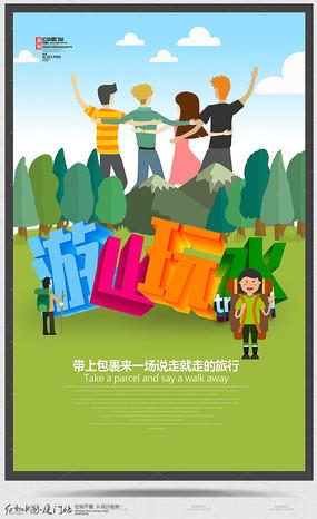 创意旅游公司海报设计