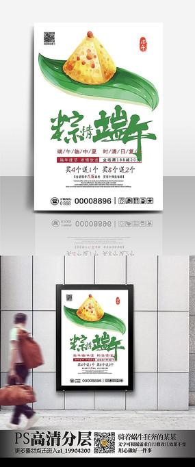 简约大气粽情端午节海报