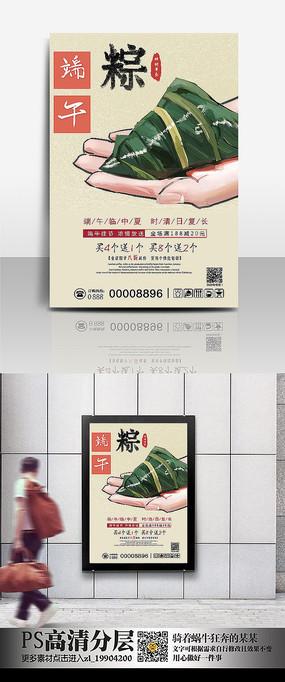 简约端午节粽子促销海报
