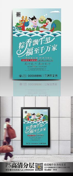 卡通端午节宣传促销海报