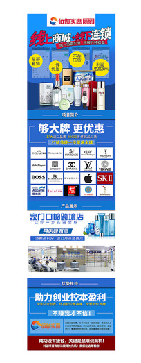 蓝色跨境电商页面设计