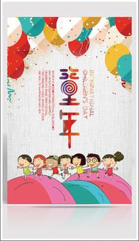 七彩儿童节海报